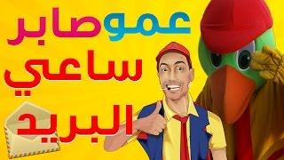 عمو صابر - ساعي البريد القناة الرسمية