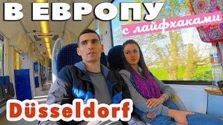 КАК ПУТЕШЕСТВОВАТЬ ДЕШЕВО ПО ЕВРОПЕ | ДЮССЕЛЬДОРФ # 2