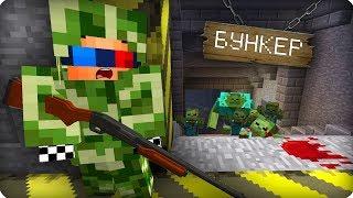 Мы открыли этот бункер [ЧАСТЬ 47] Зомби апокалипсис в майнкрафт! - (Minecraft - Сериал)
