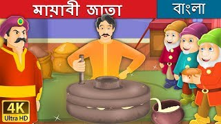 মায়াবী জাতা | Salty Sea in Bengali | Bangla Cartoon | Rupkothar Golpo | Bengali Fairy Tales