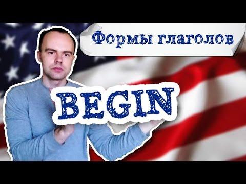 Begin формы глагола. Первая вторая третья форма