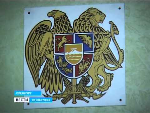 Оренбургские армяне теперь могут изучать свою историю и родной язык в специальной школе