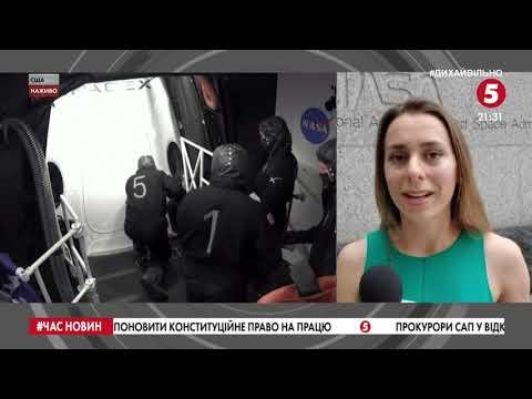 Історичний запуск: астронавти США летять у космос на кораблі Ілона Маска / включення