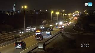 كاميرا 2M.ma ترصد حالة السير والجولان بالطريق السيار ساعات قبل سيران قرار منع التنقل