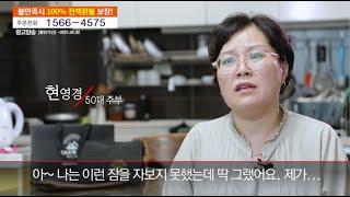 [연합뉴스광고홍보영상] 아~ 이런 잠을 자보지 못했는데…
