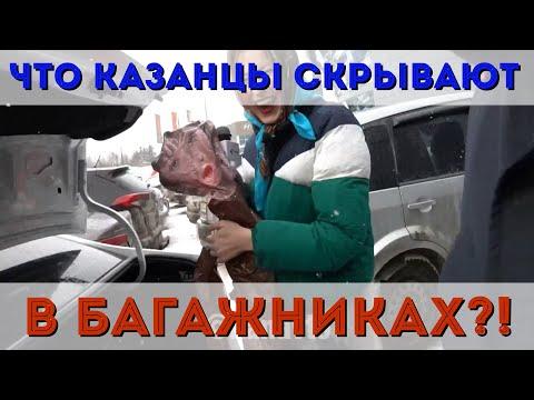 Разоблачение: что скрывают в багажниках казанцы или как проходила Масленица в КАН АВТО Казань