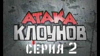 АТАКА КЛОУНОВ - серия 2