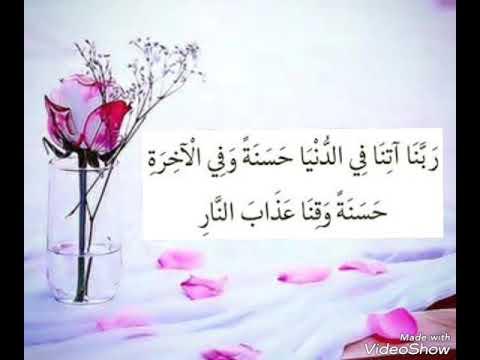 Dua / Rabbana atina fidduniya : Quran Hadees