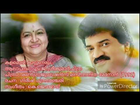 Kalamozhi Kattunarum...| Congratulations Miss.Anitha Menon [1992] | (Prabheesh)