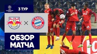 03 11 2020 Зальцбург Бавария 2 6 Обзор матча