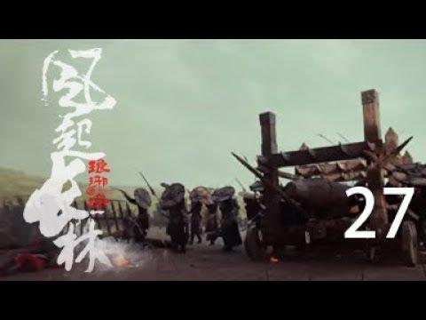 琅琊榜之风起长林 27丨Nirvana in Fire Ⅱ 27(主演:黄晓明,刘昊然,佟丽娅,张慧雯)【精彩预告片】