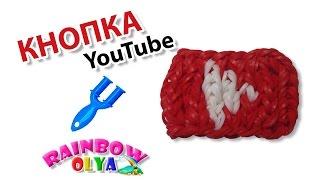 КНОПКА Youtube из резинок на рогатке без станка | Rainbow Loom Band YouTube Play Button Charm
