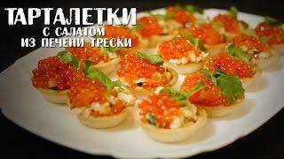 Тарталетки с салатом из печени трески