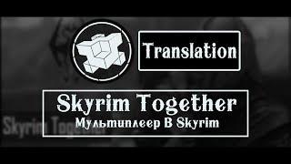 """[RU] Встречайте """"Skyrim Together"""" - мод, который добавит в Skyrim мультиплеер."""