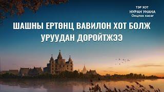 """""""Тэр хот нуран унана"""" киноны клип: Шашны ертөнц Вавилон хот болж уруудан доройтжээ (Монгол хэлээр)"""