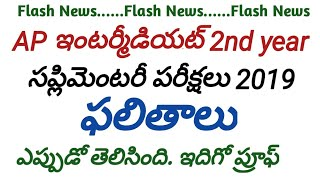 AP Inter 2nd year Supplementary Results 2019, AP Inter 1st year Improvement Results 2019