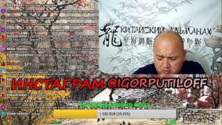 Китайцы вырубают русский лес!!! Прямая трансляция