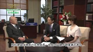 【賢者の選択】 (1/3)高松コンストラクション  社長対談テレビ Japanese company president interview CEO TV   ビジネス takamatsu 建設