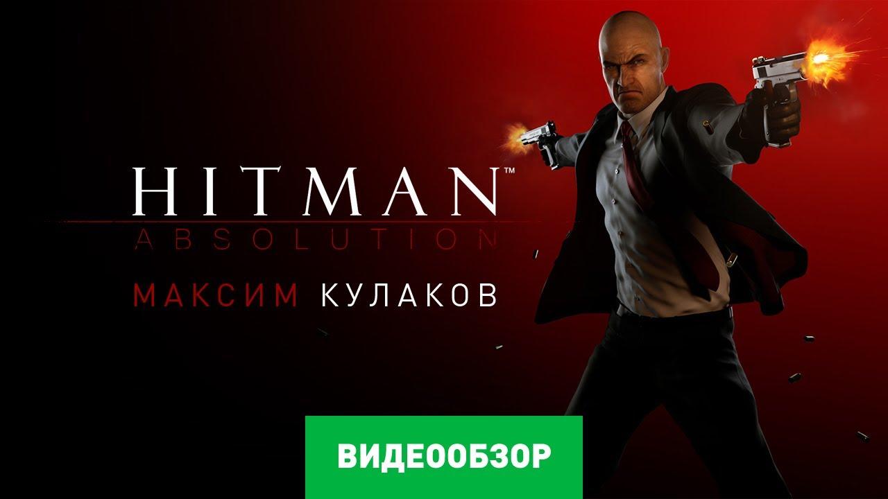 Купить Hitman: Absolution