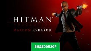Обзор игры Hitman Absolution