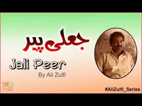 JAALI PEER BY ALI ZULFI