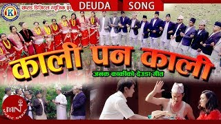 New Nepali Deuda Song 2075/2018 | Kali Pana Kali - Janak Karki & Tika Pun Ft. Janak / Hemani & Kapur
