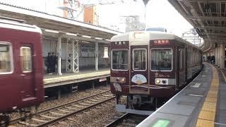 [今後どうなるかが気になる]阪急 6300系6354F「京とれいん」快速特急 河原町行き 十三発車
