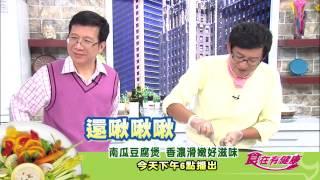 1031 鮮甜又香濃的南瓜豆腐煲 加海鮮超美味 今晚6點 超視《食在有健康》