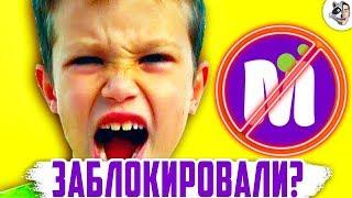 МИСТЕР МАКС ЗАБЛОКИРОВАЛИ? Vlad CrazyShow ЗАБАНЕН НАВСЕГДА (новости, обзор, детский контент)