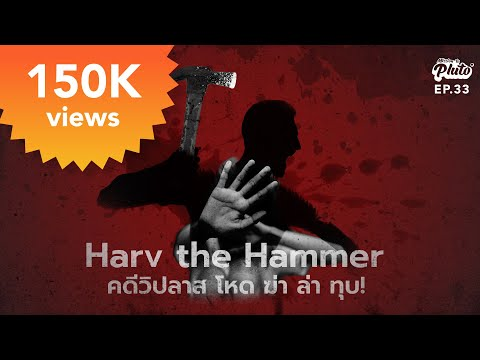 Harv The Hammer คดีวิปลาส โหด ฆ่า ล่า ทุบ! | File Not Found EP.33