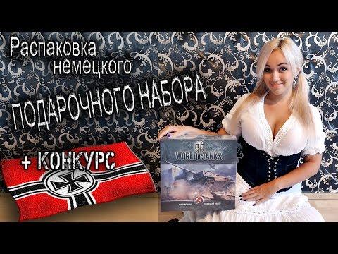 видео: Распаковка Немецкого подарочного набора + КОНКУРС!!!