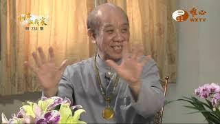 易經大學師訓班 陳國安賢士【仙佛在我家234】| WXTV唯心電視台