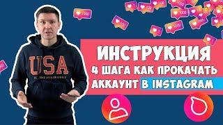 ИНСТРУКЦИЯ - Как Продвинуть Инстаграм 4 Шага для Успешного Продвижения Инстаграм