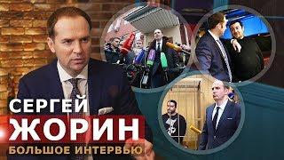Адвокат Жорин - об освобождении Давидыча, карьере и своей зарплате / Большое интервью