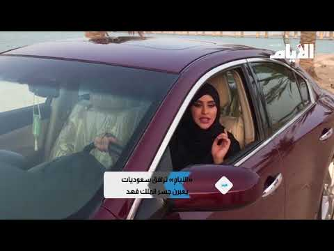 «الا?يام» ترافق سعوديات يعبرن جسر الملك فهد  - نشر قبل 3 ساعة