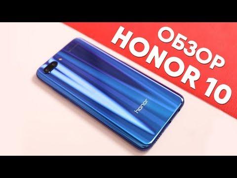Первый Обзор Honor 10. Очаровательный Мерзавец!