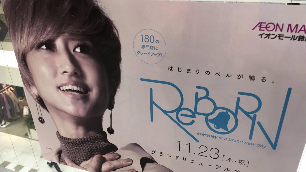 Download Ms.OOJA『Brand new day』イオンモール鈴鹿