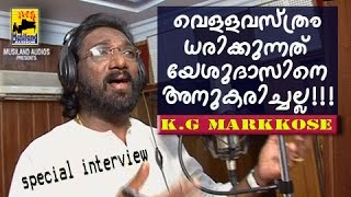 Malayalam Old Mappila Songs Based K. G Markose Interview | Aake Chuttulakathil Mappila Pattukal