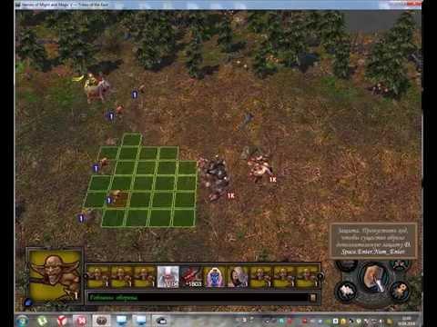 Heroes of might and magic 5 тактика количество не имеет значения!