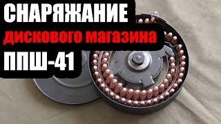 Правильное снаряжение дискового магазина ППШ 41