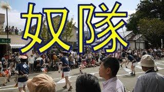 奴隊 藩公行列 会津まつり 鶴ヶ城 2013.9.23  Steadicam