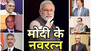 Modi की सोच के पीछे हैं ये नवरत्न, जो देते हैं Modi को दिमाग