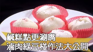 【料理美食王精華版】鹹糕點更涮嘴 滷肉綠豆椪作法大公開