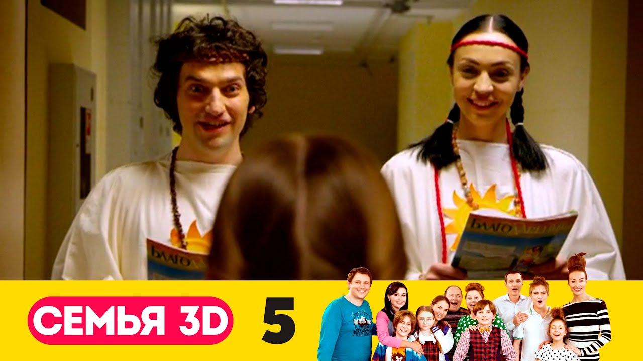 Семья 3D 5 серия