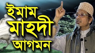 Bangla Waz Imam Mahdi Agomon Purbo Alamot Ki by Mufti Kazi Muhammad Ibrahim - New Bangla Waz 2017