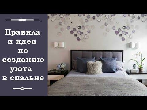 Правила и идеи по созданию уюта в спальне