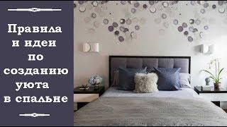 🏠 Правила и идеи по созданию уюта в спальне