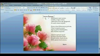 как сделать ... поздравительную открытку в MS Word