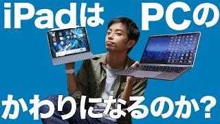 iPadはパソコンのかわりになるのか!?