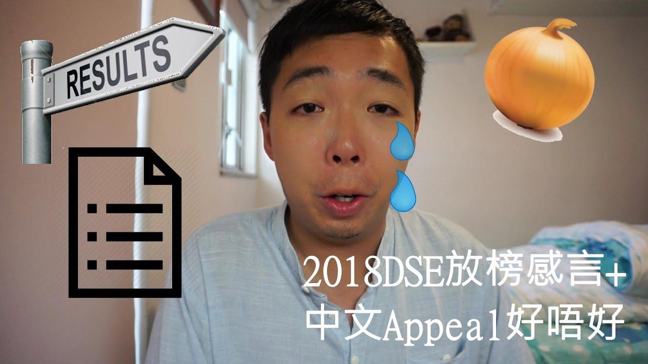 【DSE中文】 LSir(DSE)_2018放榜感言+中文Appeal好唔好 (中間有20秒細聲左少少sorry =.=!) - YouTube